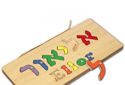 ของเล่นปริศนาชื่อภาษาฮิบรูและภาษาอังกฤษ