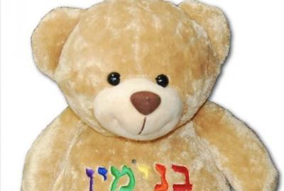 ตุ๊กตาหมีปรับแต่งในภาษาฮิบรูสำหรับเด็ก